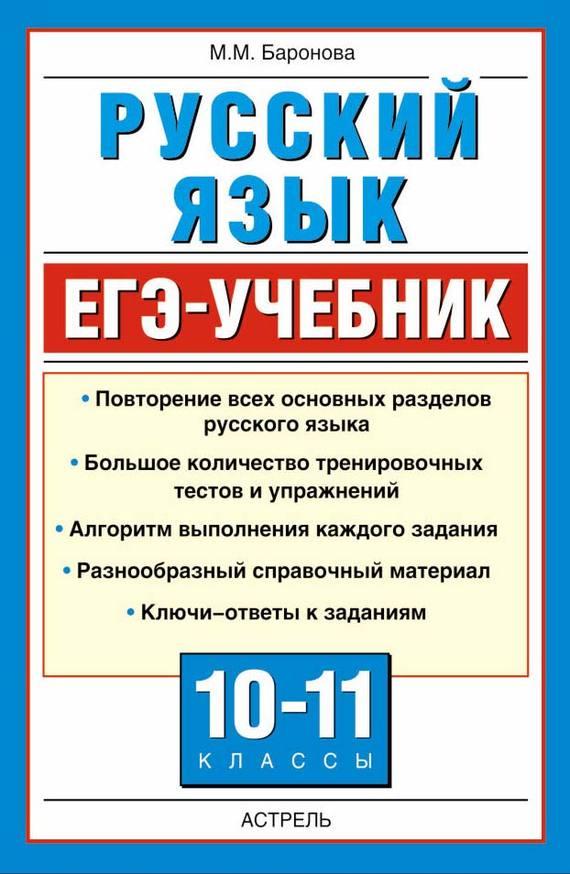 М. М. Баронова Русский язык. ЕГЭ-учебник айгнер м комбинаторная теория