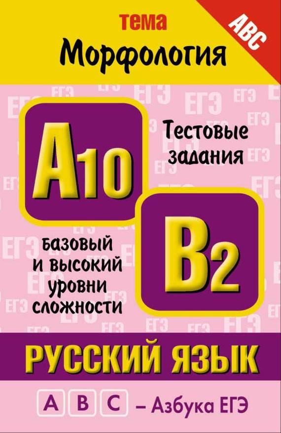 Русский язык. Тема Морфология. Тестовые задания базового и высокого уровней сложности: А10, В2