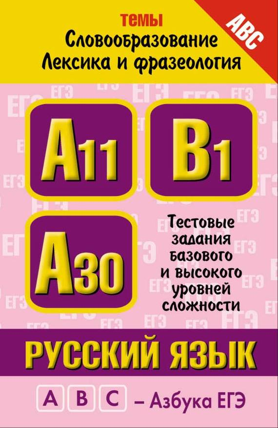 Русский язык. Темы Словообразование, Лексика и фразеология. Тестовые задания базового и высокого уровней сложности: А11, А30, В1