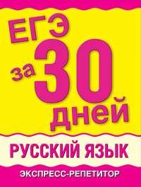 Баронова, М. М.  - ЕГЭ за 30 дней. Русский язык. Экспресс-репетитор
