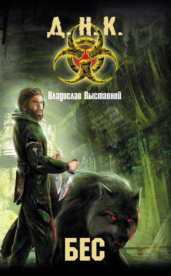 Владислав Выставной - Бес (fb2) скачать книгу бесплатно
