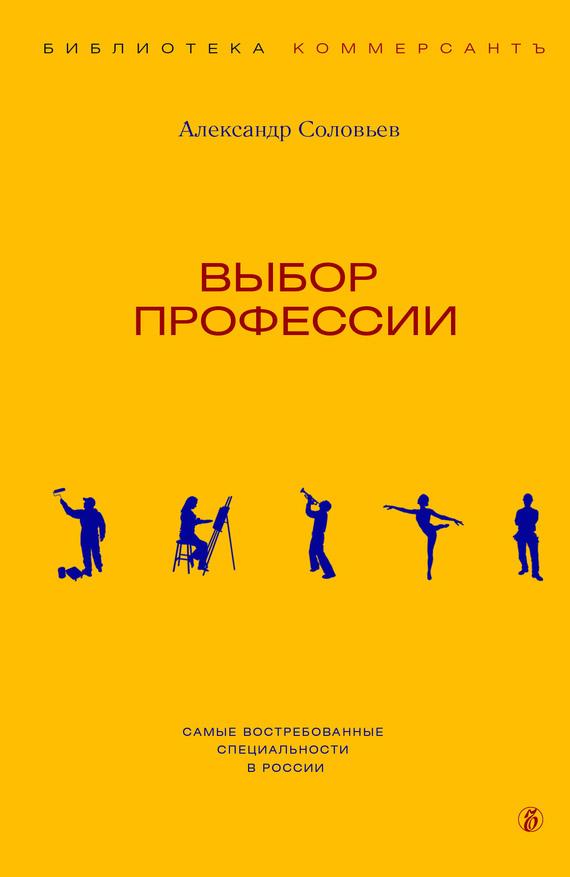 Выбор профессии - Александр Соловьев