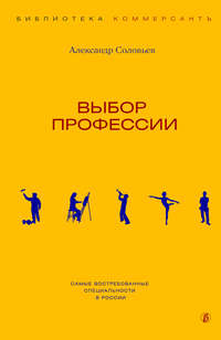 Соловьев, Александр  - Выбор профессии