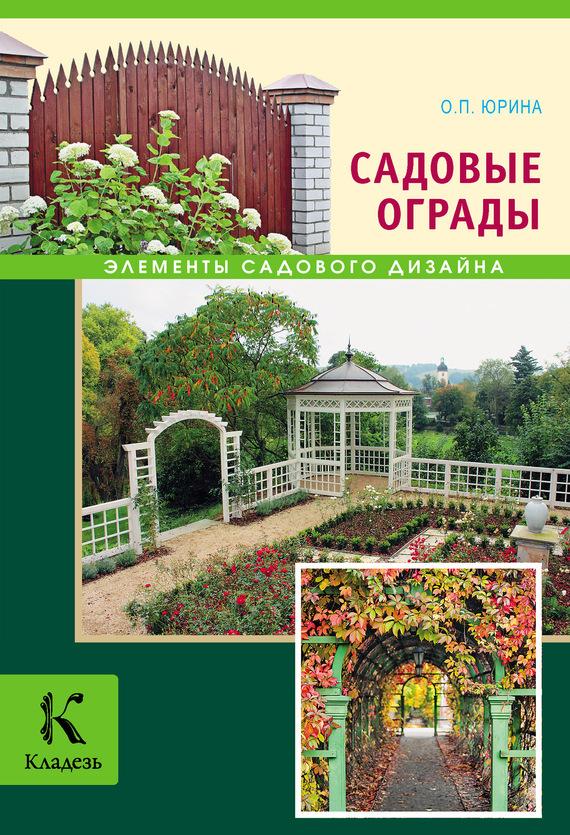 Садовые ограды - О. П. Юрина