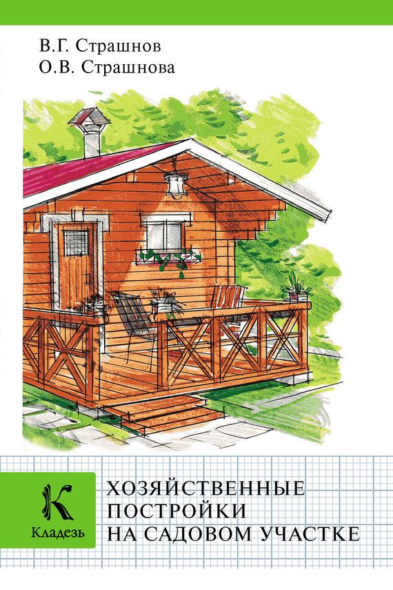 Хозяйственные постройки на садовом участке - Виктор Страшнов