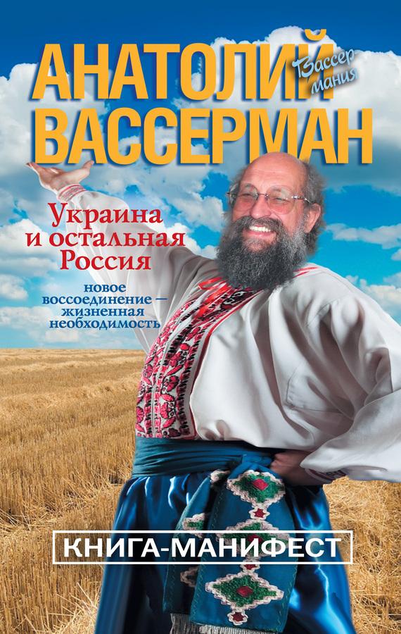 Анатолий Вассерман Украина и остальная Россия книгу украина выборы