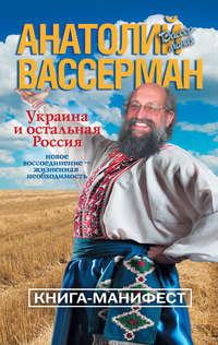 Вассерман, Анатолий  - Украина и остальная Россия