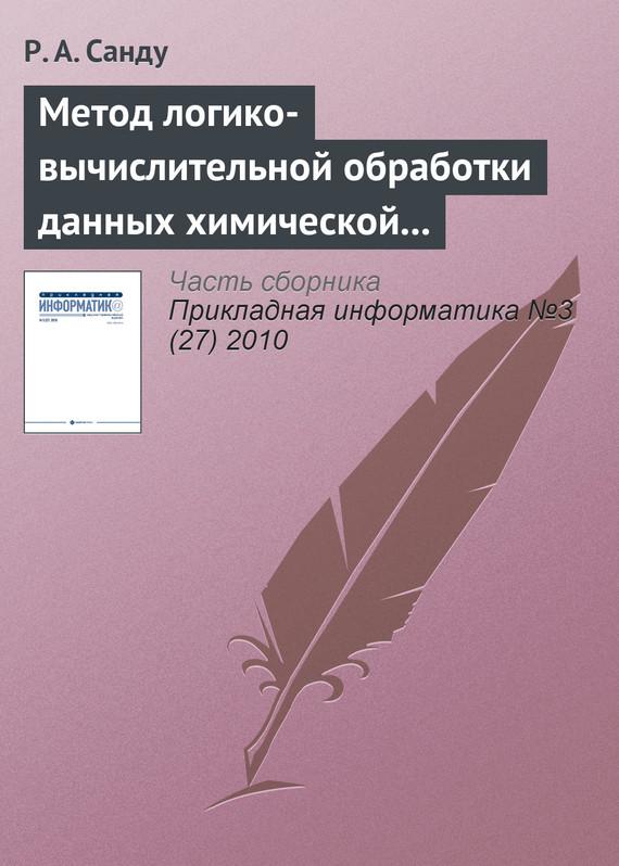 Метод логико-вычислительной обработки данных химической и нефтехимической промышленности России на основе продукций и миварной сети правил для управления инновационными ресурсами
