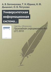 Богомолова, А. В.  - Университетская информационная система РОССИЯ для современного статистического образования