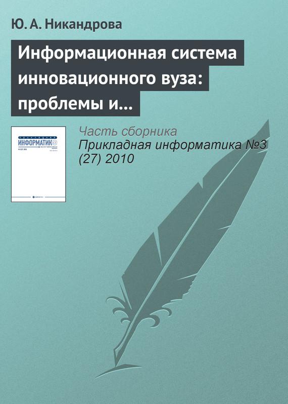 купить Ю. А. Никандрова Информационная система инновационного вуза: проблемы и тенденции развития недорого