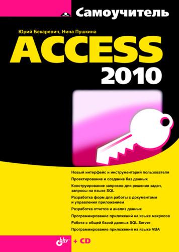 Юрий Бекаревич Самоучитель Access 2010 бекаревич ю пушкина н ms office access 2016