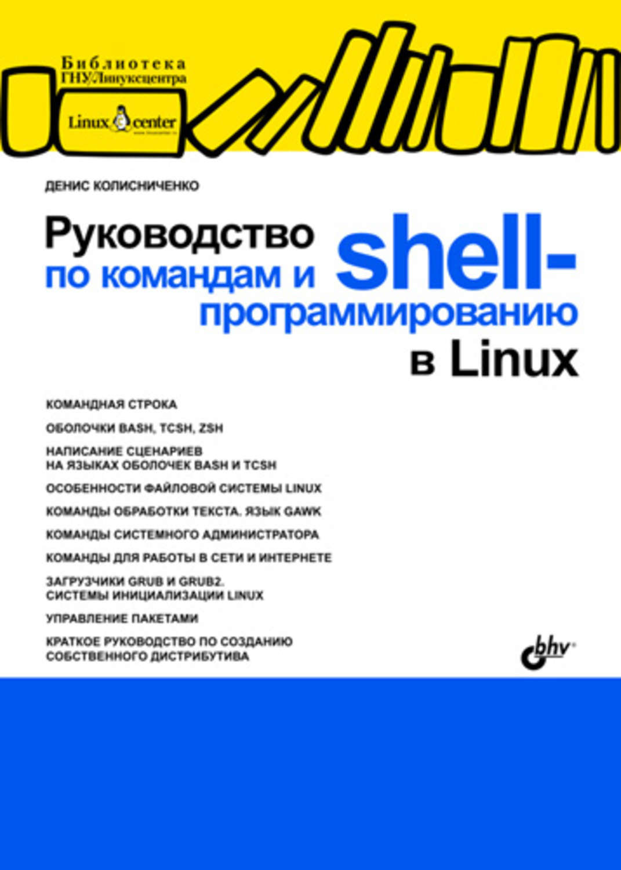 linux руководство программиста pdf