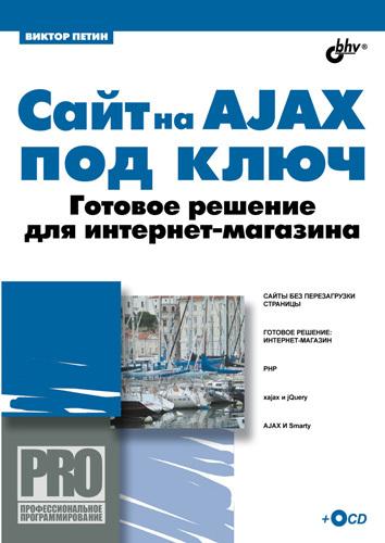 Виктор Петин Сайт на AJAX под ключ. Готовое решение для интернет-магазина