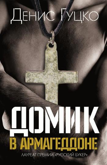 Скачать Денис Гуцко бесплатно Домик в Армагеддоне