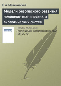 Малиновская, Е. А.  - Модели безопасного развития человеко-технических и экологических систем