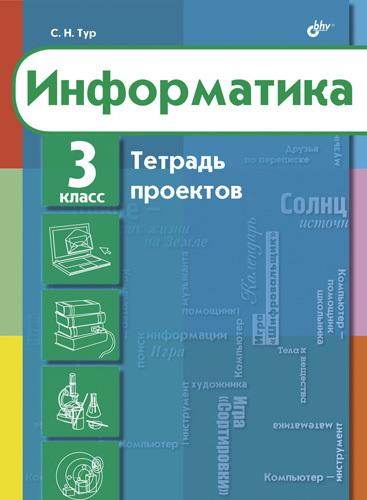 С. Н. Тур Информатика. Тетрадь проектов для 3 класса коровин в конец проекта украина
