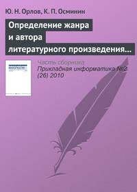 Орлов, Ю. Н.  - Определение жанра и автора литературного произведения статистическими методами