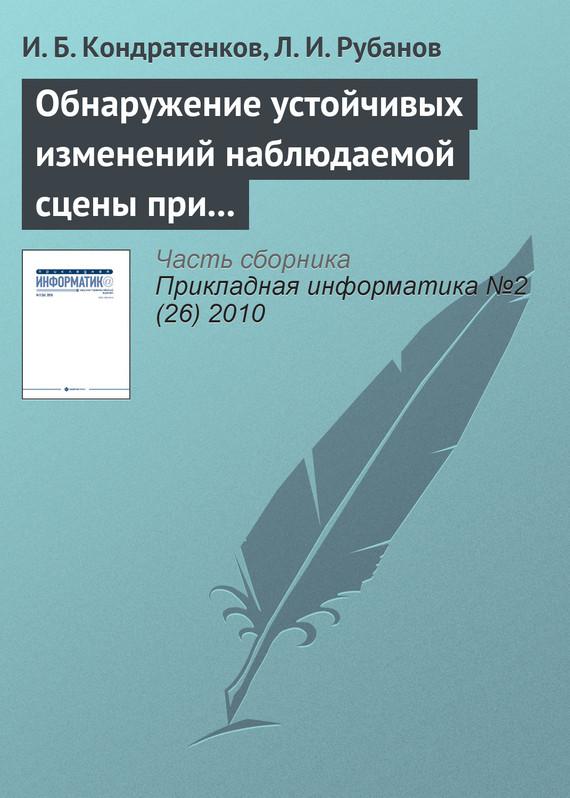 И. Б. Кондратенков бесплатно
