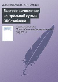 Мальчуков, А. Н.  - Быстрое вычисление контрольной суммы ORG: таблица против матрицы