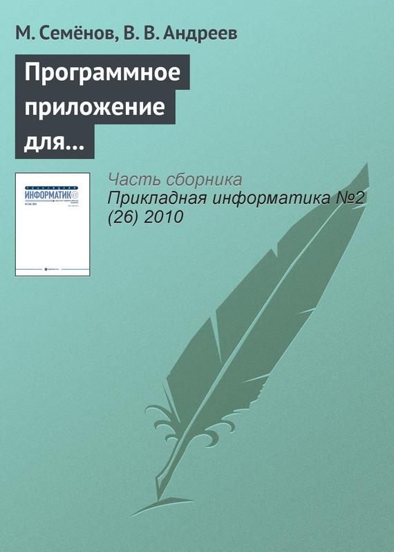 М. И. Семёнов бесплатно