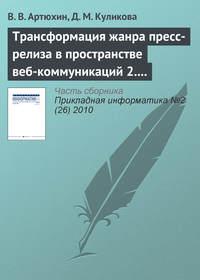 Артюхин, В. В.  - Трансформация жанра пресс-релиза в пространстве веб-коммуникаций 2.0