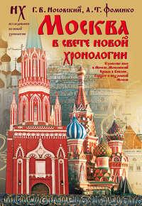 - Москва в свете новой хронологии