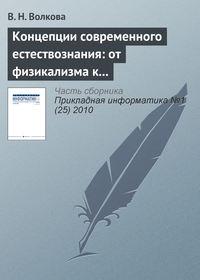 Волкова, В. Н.  - Концепции современного естествознания: от физикализма к интегральным подходам