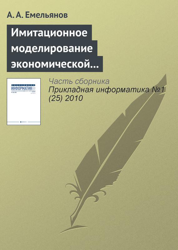 А. А. Емельянов Имитационное моделирование экономической динамики а а емельянов модели процессов массового обслуживания
