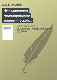 Емельянов, А. А.  - Имитационное моделирование экономической динамики