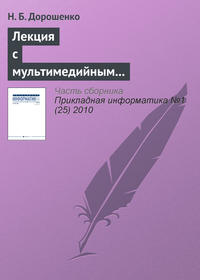 Дорошенко, Н. Б.  - Лекция с мультимедийным сопровождением: механизмы успеха