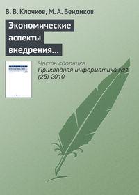 Клочков, В. В.  - Экономические аспекты внедрения CALS-технологий в авиационной промышленности