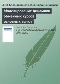 Балонишников, А. М.  - Моделирование динамики обменных курсов основных валют