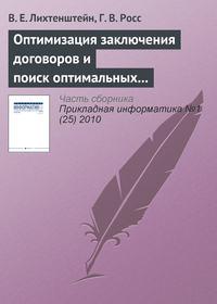 Лихтенштейн, В. Е.  - Оптимизация заключения договоров и поиск оптимальных правил остановки
