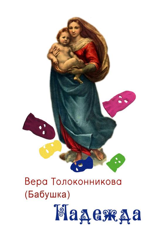 Надежда - Вера Толоконникова