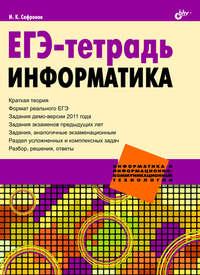 Сафронов, Игорь  - ЕГЭ-тетрадь. Информатика