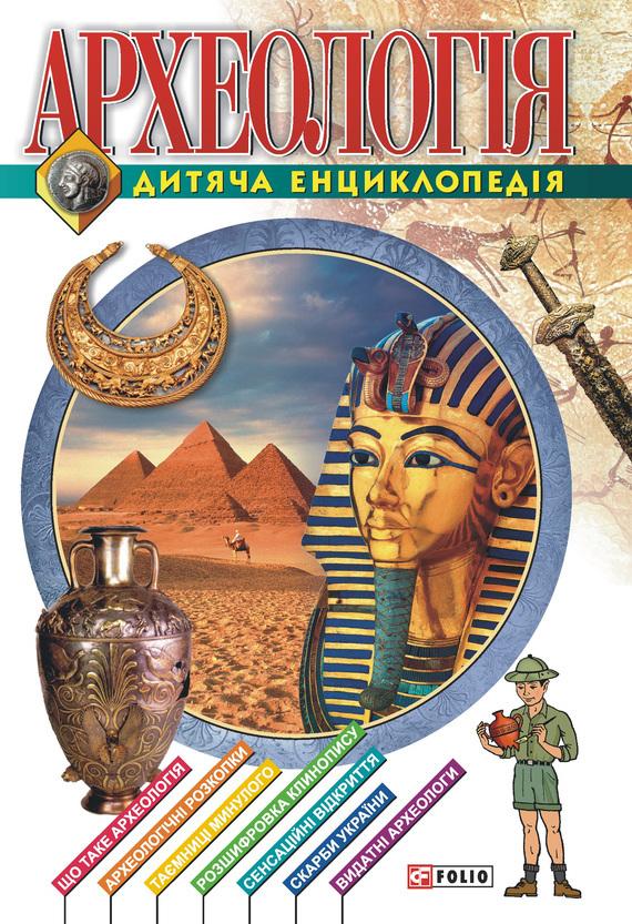 Отсутствует Археологiя. Дитяча енциклопедія