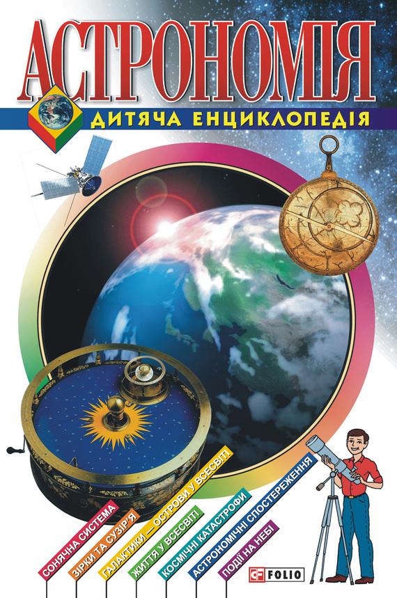 Отсутствует Астрономія. Дитяча енциклопедія