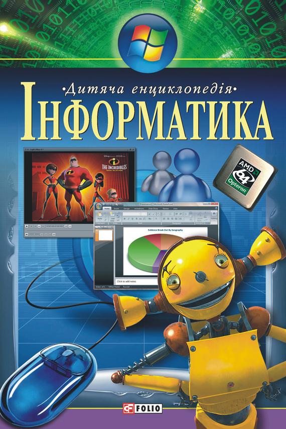 Інформатика. Дитяча енциклопедія