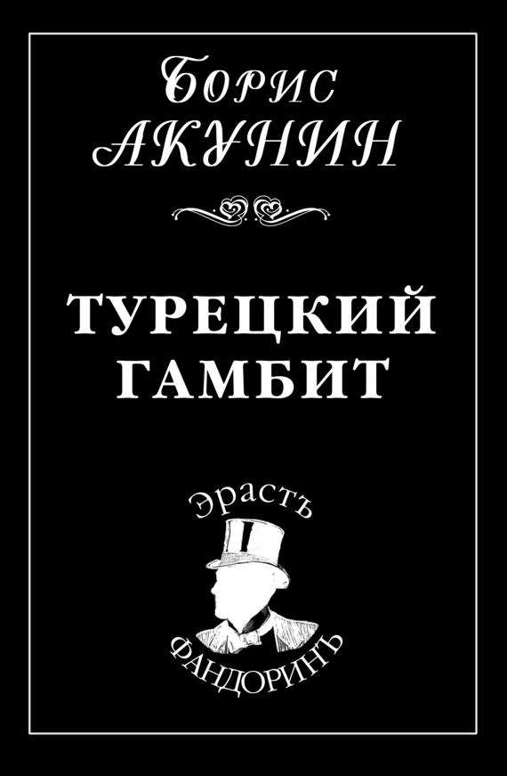 бесплатно Борис Акунин Скачать Турецкий гамбит