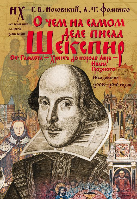 Глеб Носовский, Анатолий Фоменко - О чем на самом деле писал Шекспир