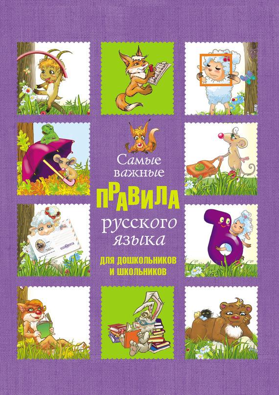 Самые важные правила русского языка для дошкольников и школьников - М. С. Фетисова