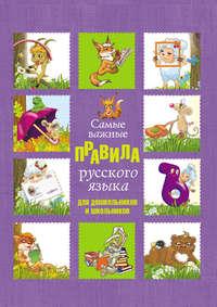 Фетисова, М. С.  - Самые важные правила русского языка для дошкольников и школьников