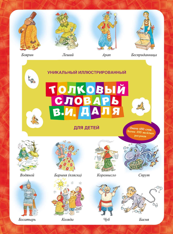 Иллюстрированные книги для детей скачать