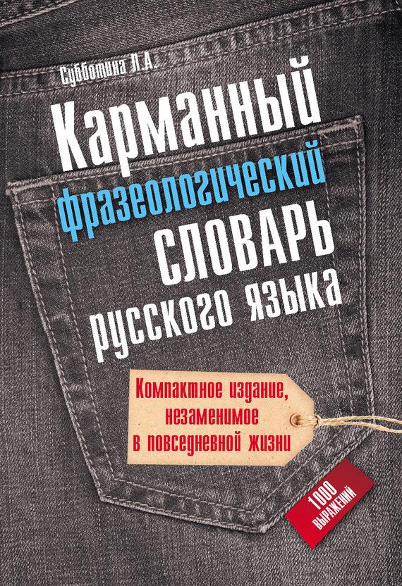 Карманный фразеологический словарь русского языка: 1000 выражений