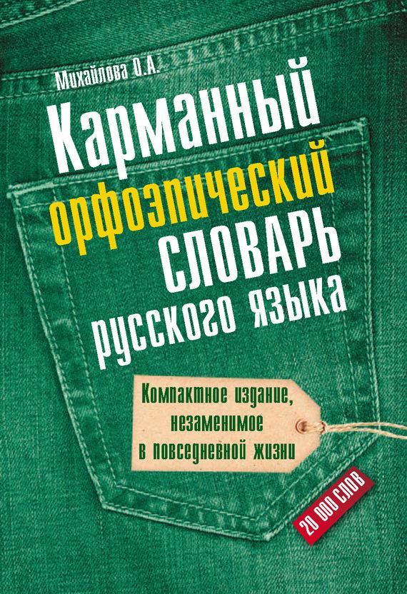 Карманный орфоэпический словарь русского языка: 20000 слов происходит быстро и настойчиво