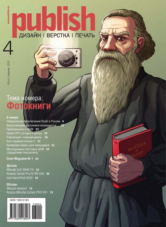 Открытые системы Журнал Publish №04/2013 игровая консоль sony playstation 4 slim 1 tb black игра god of war