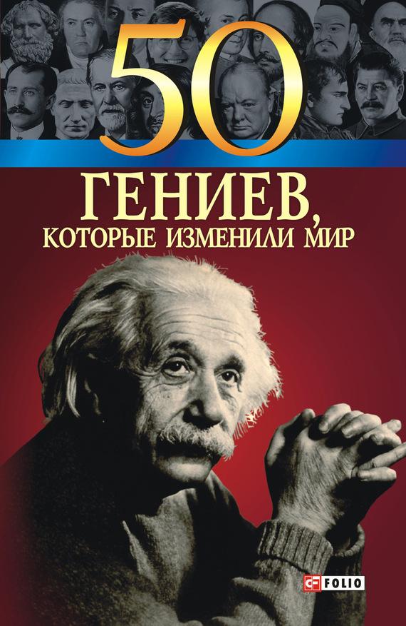 бесплатно 50 гениев, которые изменили мир Скачать Татьяна Иовлева