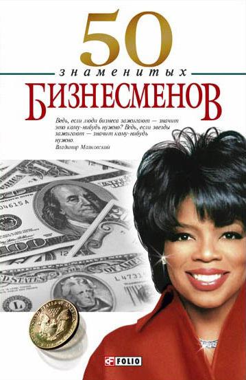 Валентина Скляренко. 50 знаменитых бизнесменов
