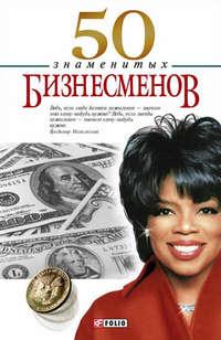 Скляренко, Валентина  - 50 знаменитых бизнесменов