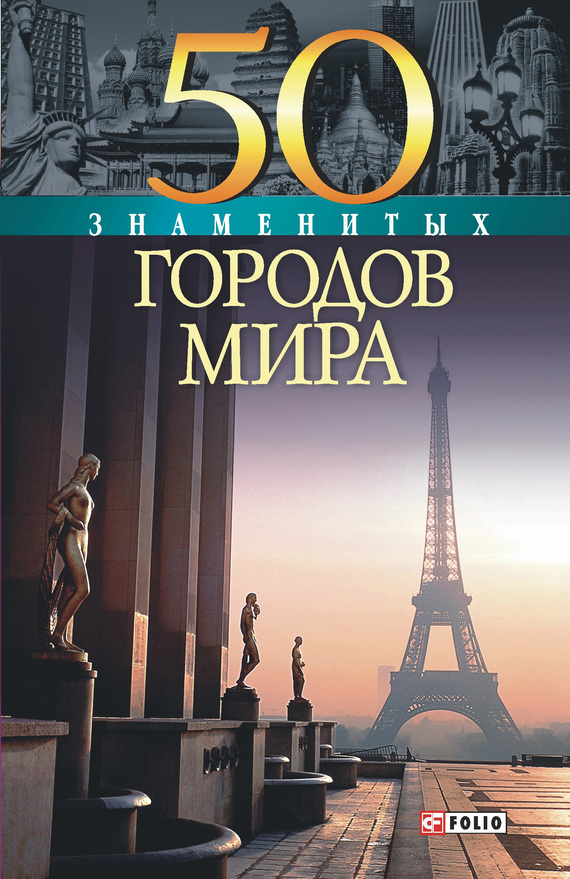 Татьяна Иовлева. 50 знаменитых городов мира